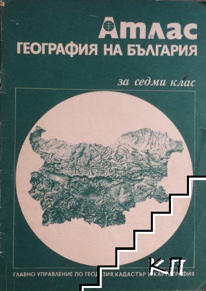 Атлас: География на България за 7. клас