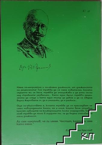 Литературни и философски студии (Допълнителна снимка 1)
