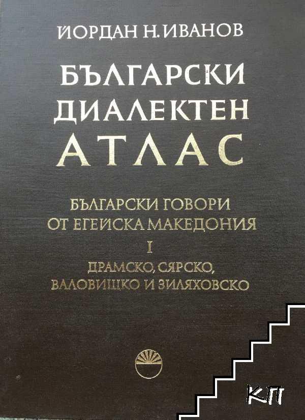 Български диалектен атлас. Български говори в Егейска Македония. Драмско, Сярско, Валовищко и Зиляховско