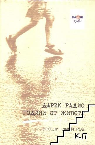 Дарик радио. Години от живота
