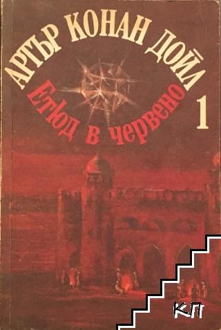 Етюд в червено; Знакът на четиримата