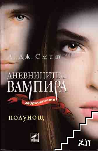 Дневниците на вампира. Завръщането. Книга 7: Полунощ