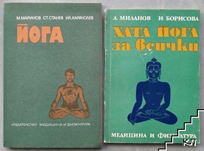 Йога / Хата йога за всички