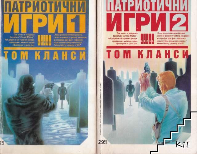 Патриотични игри. Книга 1-2