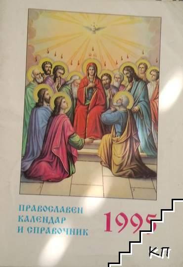 Православен календар и справочник 1995