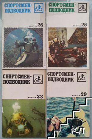Спортсмен-подводник. Вып. 26, 28-29, 33