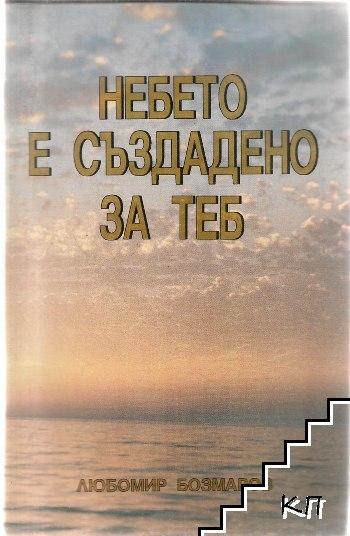 Небето е създадено за теб