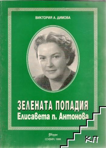 Зелената попадия Елисавета П. Антонова