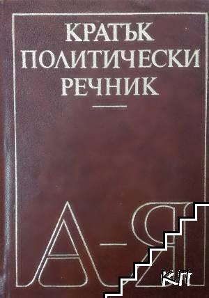 Кратък политически речник