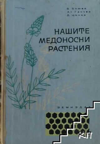 Нашите медоносни растения