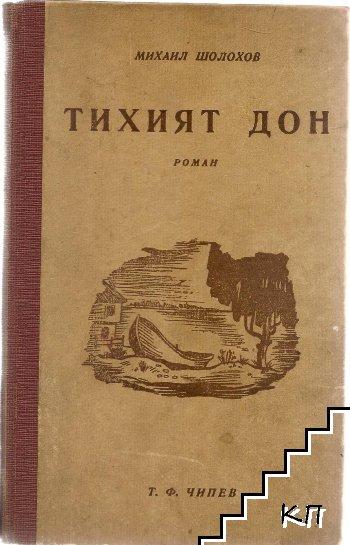 Тихият Дон. Книга 3
