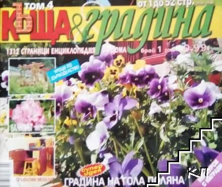 Къща и градина. Бр. 1 / 2007