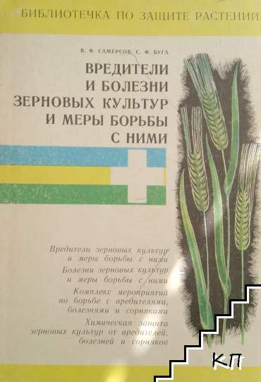 Вредители и болезни зерновых культур и меры борьбы с ними