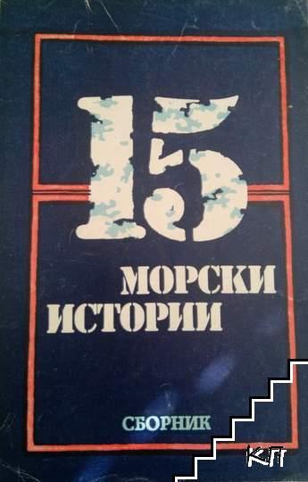 15 морски истории