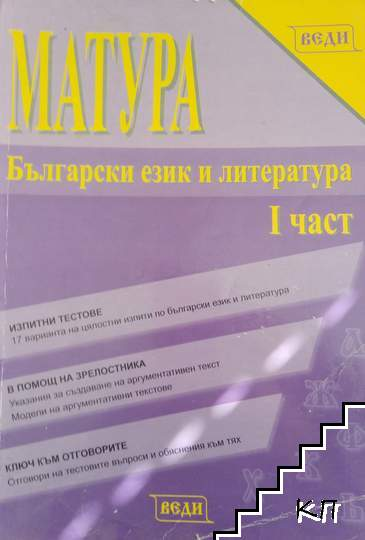 Матура по български език и литература. Част 1