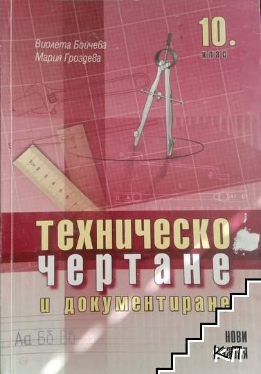 Техническо чертане и документация за 10. клас