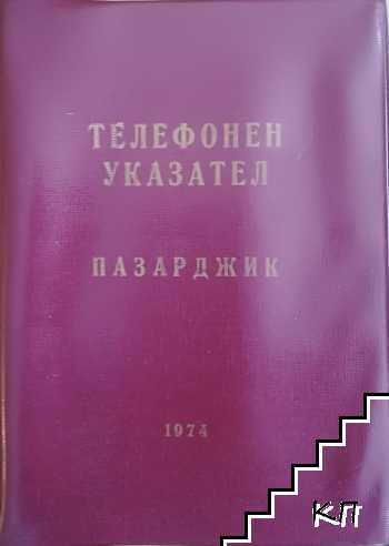 Телефонен указател Пазарджик