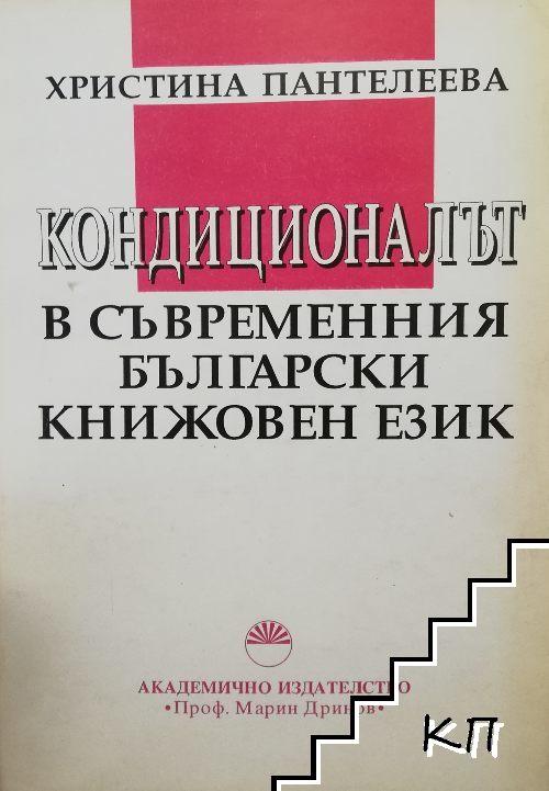 Кондиционалът в съвременния български книжовен език