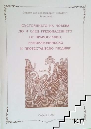 Състоянието на човека до и след грехопадението от православно, римокатолическо и протестантско гледище