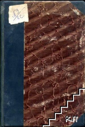 Земледелски уроци. Бр. 1-10 / 1923; Бр. 1-10 / 1924