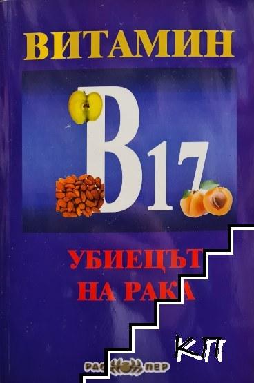 Витамин B17 - убиецът на рака