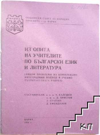 Из опита на учителите по български език и литература