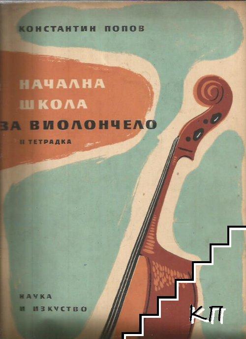 Начална школа за виолончело. Тетрадка 2