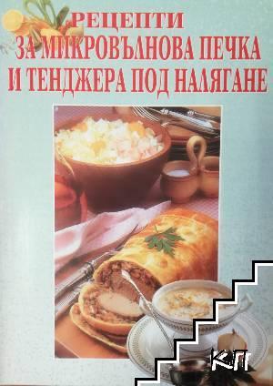 Рецепти за микровълнова печка и тенджера под налягане