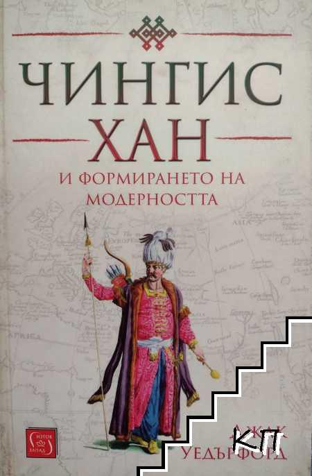 Чингиз хан и формирането на модерността