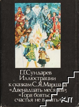 """Иллюстрации к сказкам С.Я. Маршака """"Двенадцать месяцев"""", """"Горя бояться - счастья не видать"""""""