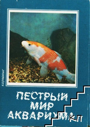 Пестрый мир аквариума. Вып. 5