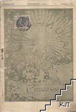 Звездица. Кн. 7 / 1906