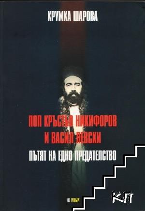 Поп Кръстьо Никифоров и Васил Левски: Пътят на едно предателство