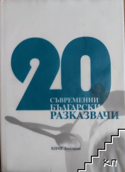 20 съвременни български разказвачи