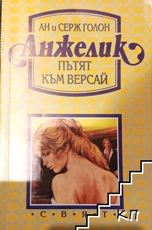 Анжелик. Книга 2. Пътят към Версай