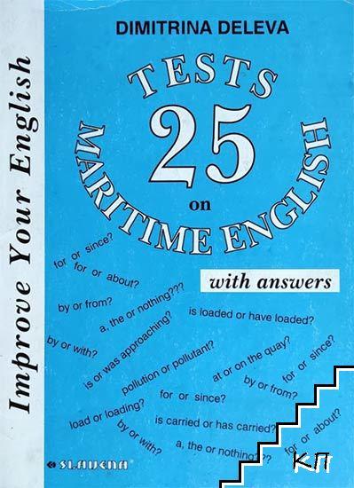 25 tests on maritime English / 25 теста по морски английски