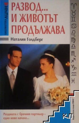 Развод... и животът продължава