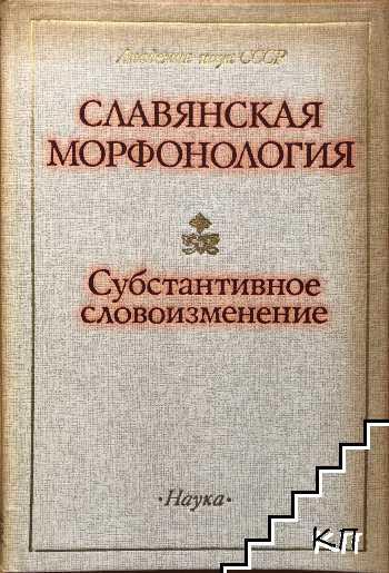 Славянская морфонология