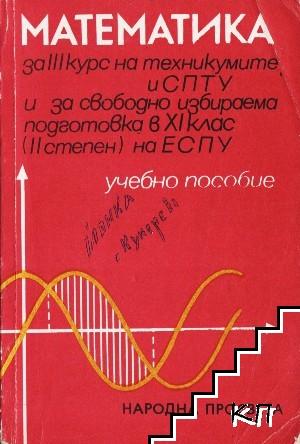 Математика за III курс на техникумите