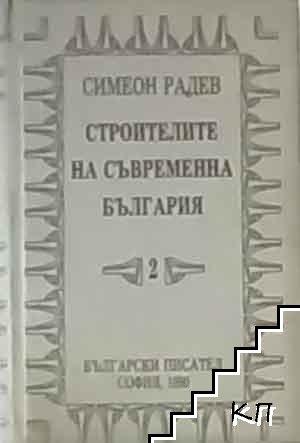Строители на съвременна България. Том 2