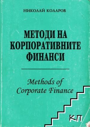 Методи на корпоративните финанси