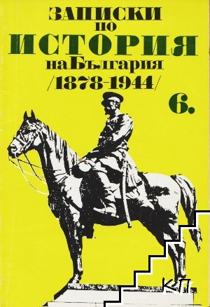 Записки по история на България (1878-1944) за 6. клас