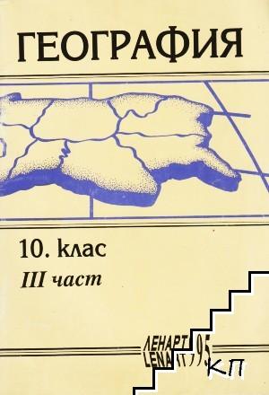 Хуманитарна география на България за 10. клас. Част 3