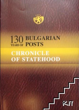 130 years of Bulgarian posts. Chronicle of statehood