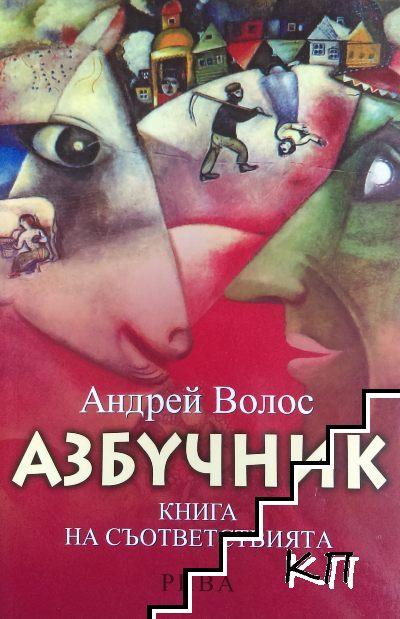 Азбучник