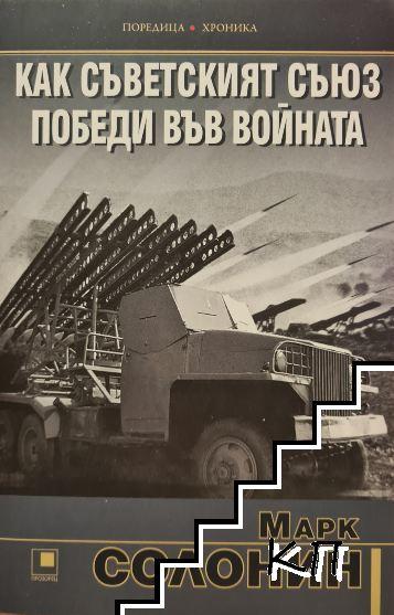 Как съветският съюз победи във войната
