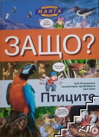 Енциклопедия Манга в комикси: Защо? Птиците