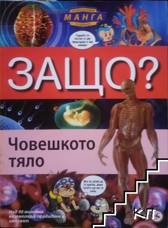 Енциклопедия Манга в комикси: Защо? Човешкото тяло