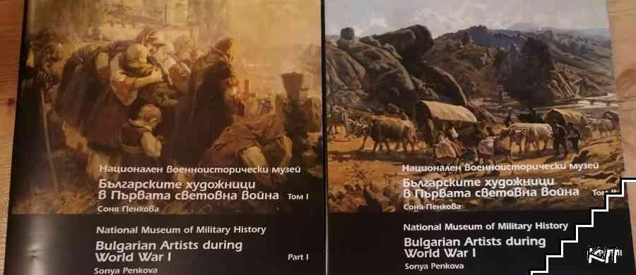 Българските художници в Първата световна война. Том 1-2