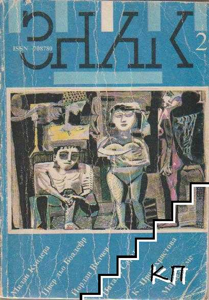 Знак. Бр. 2 / 1990
